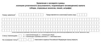 Форма по КНД 1150058 (Заявление о возврате суммы излишне уплаченного налога)
