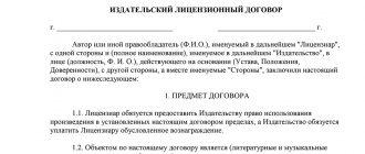 Издательский лицензионный договор