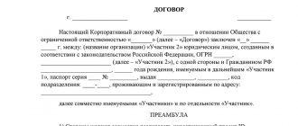 Корпоративный договор участников ООО