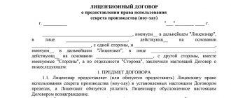 Лицензионного договора на секрет производства (ноу-хау)