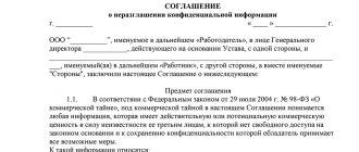 NDA Соглашение о неразглашении конфиденциальной информации