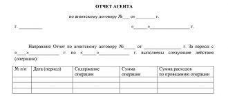 Отчет агента принципалу по агентскому договору