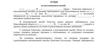 Отзыв на апелляционную жалобу в арбитражный суд (АПК РФ)