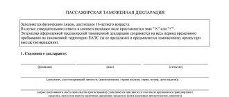 Пассажирская таможенная декларация
