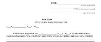 Письмо об уточнении платежа контрагенту