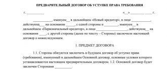 Предварительный договор уступки права требования