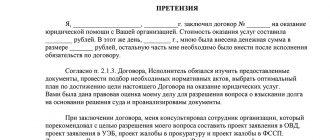 Претензия по договору оказания юридических услуг