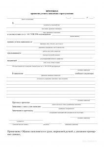 Протокол принятия устного заявления о преступлении