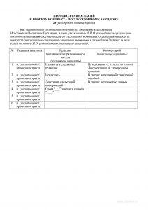 Протокол разногласий по 44 ФЗ