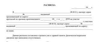 Расписка при ДТП об отсутствии претензий