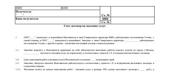 Счет-договор на оказание услуг