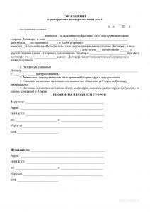 Соглашение о расторжении договора оказания услуг