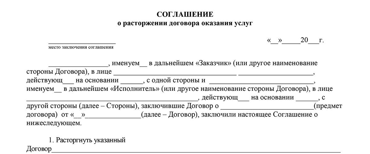 Образец соглашения о расторжении договора бухгалтерских услуг вакансии главного бухгалтера услуги