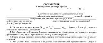 Соглашение о расторжении договора субаренды