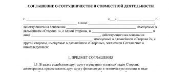 Соглашение о сотрудничестве и совместной деятельности