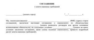 Соглашение о зачете взаимных требований