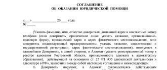 Соглашение с адвокатом об оказании юридической помощи