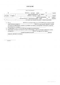 Согласие супруга на продажу земельного участка