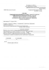 Справка № 095/у о временной нетрудоспособности студента
