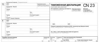 Таможенная декларация CN 23 на посылку