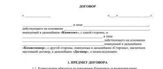 Типовой договор комиссии