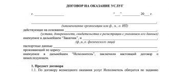 Типовой договор оказания услуг
