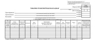 Товарно-транспортная накладная (форма 1-Т)
