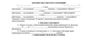 Трехсторонний договор цессии между юридическими лицами