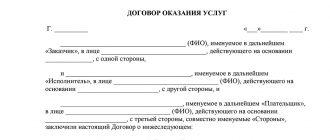 Трехсторонний договор на оказание услуг