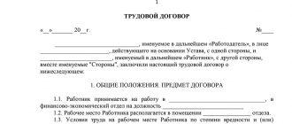 Трудовой договор на внутреннее совместительство