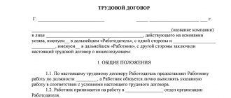 Трудовой договор с внешним совместителем