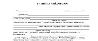 Ученический договор с работником