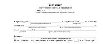 Уточненное исковое заявление в арбитражный суд по АПК РФ