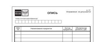 Почтовая опись вложения (форма 107)