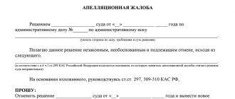 Возражение на апелляционную жалобу по административному делу по КАС РФ