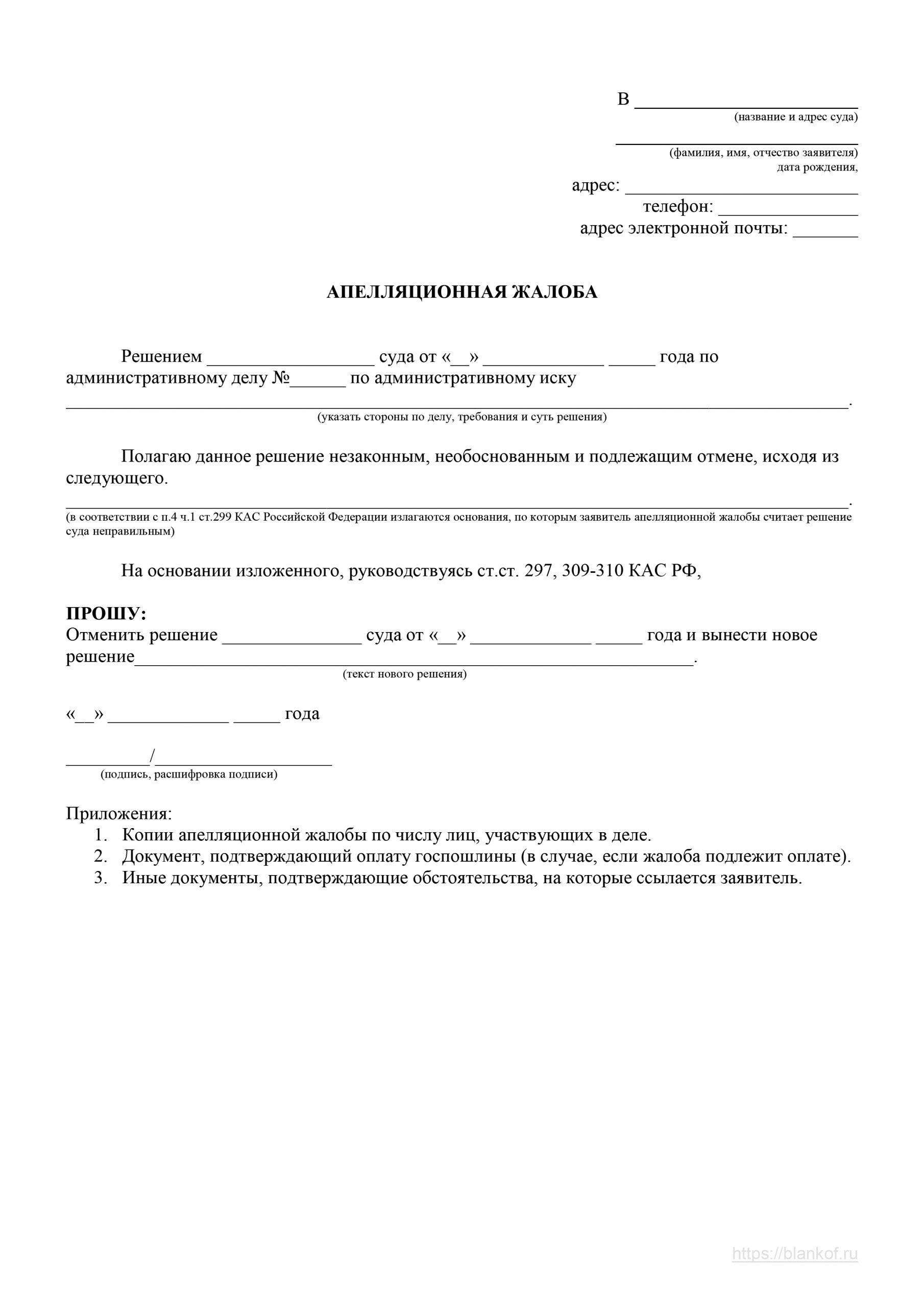 апелляция в суде по займу