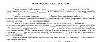 Встречное исковое заявление в арбитражный суд по АПК РФ