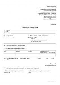 Выписка из домовой книги (форма 9)