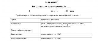 Заявление на открытие аккредитива
