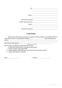 Заявление на получение выписки из ПЗЗ (правил землепользования и застройки)
