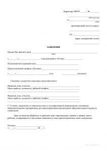 Заявление на поступление в 10 класс от ученика