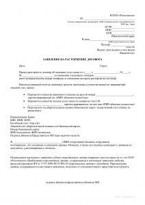 Заявление на расторжение договора с Ростелеком