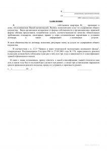Заявление на ремонт в управляющую компанию