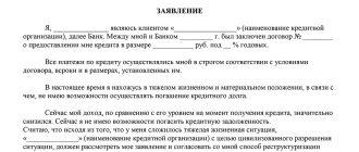 Заявление на реструктуризацию кредита