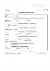 Заявление на СНИЛС по форме АДВ-1