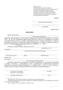 Заявление на субсидию для ИП без работников