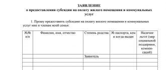Заявление на субсидию ЖКХ
