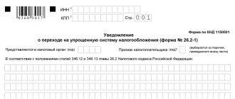 Заявление на ЕНВД для ИП (Форма ЕНВД-2)