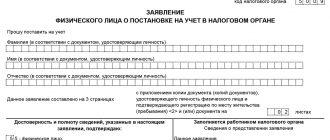 Заявления на получение ИНН физического лица по форме № 2-2-Учет