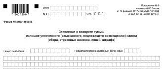 Заявление на возврат НДФЛ (подоходного налога)
